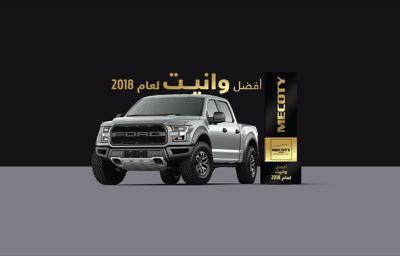 فورد تحصد فوزين ضمن الحفل السنويّ الخامس لجوائز سيارة العام في الشرق الأوسط