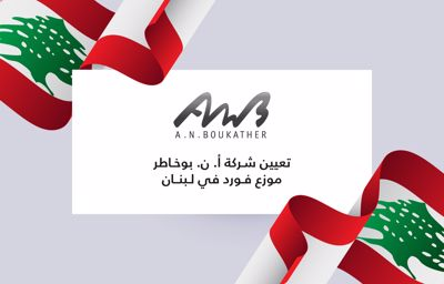شركة أ. ن. بوخاطر تحمل راية علامة فورد في لبنان